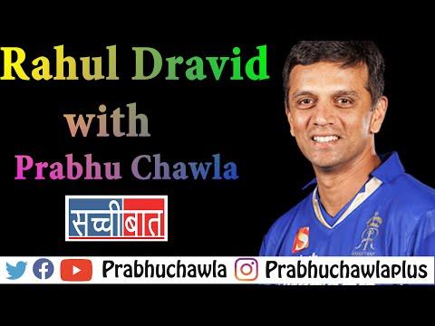 Seedhi Baat Rahul Dravid with Prabhu Chawla