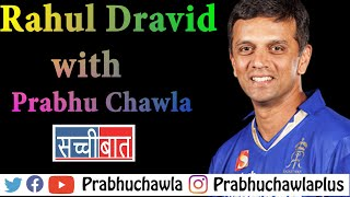 Seedhi Baat with Rahul Dravid with Prabhu Chawla