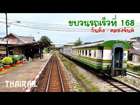 Thai Railway: Rapid Train No.168 from Kantang to Khlong Chandi Station