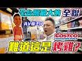 這是Costco烤雞?開箱全台灣最大全聯福利中心 AV帝王白內褲大受歡迎「Men's Game玩物誌」