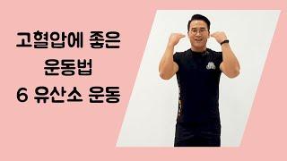 고혈압에 좋은운동 5 고혈압환자 유산소 운동 방법 [강…