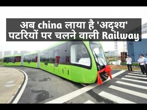 China unveils track-less train that runs on virtual railways