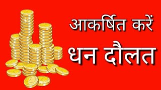 7 Vastu Tips and remedies to attract money and become rich | Vastu Shastra for Home
