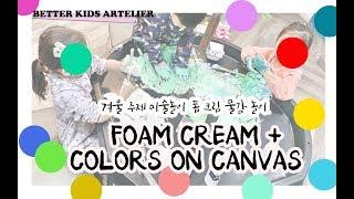 네살 아이들과 폼 크림 물감 놀이 색놀이   미술 놀이…