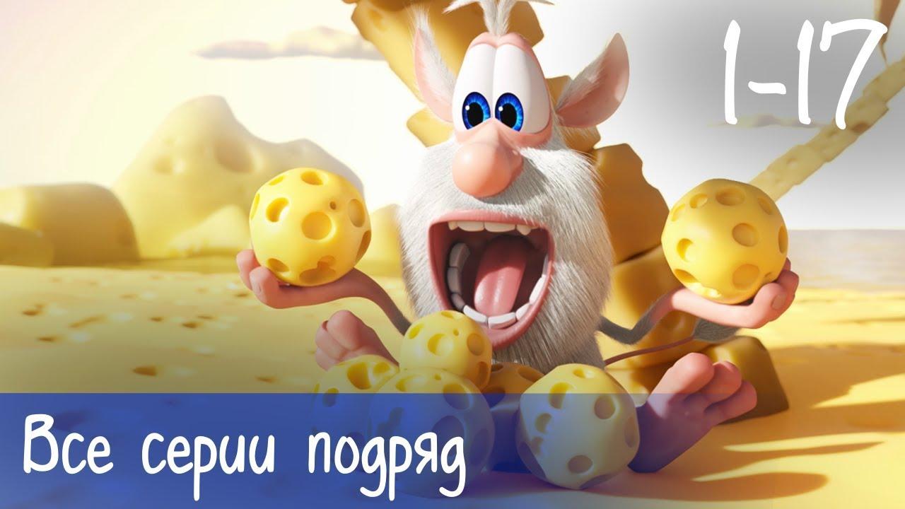 Буба - Все серии подряд (17 серий   бонус) - Мультфильм для детей