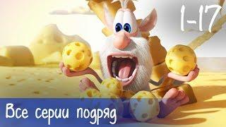 Буба - Все серии подряд (17 серий + бонус) - Мультфильм для детей