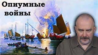 Клим Жуков - Про Опиумные войны в Китае