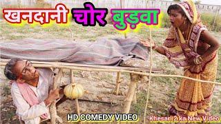 Bhojpuri comedy || खनदानी चोर || Khndani Chor | झींगन के खेत में हुआ खुलयाम हिलुआना चोरी | khesari 2
