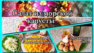 Салат из морской капусты. Жаренная тыква с мускатным орехом. Витаминная смесь