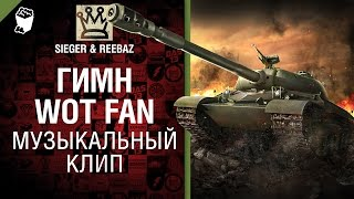 Гимн WoT Fan - от SIEGER & REEBAZ [World of Tanks]