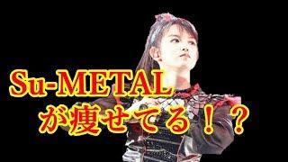 【BABYMETAL】Su-METALが痩せていってね? 【海外の反応】 thumbnail
