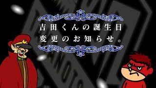 2月14日・バレンタインデーといえば、鷹の爪団の吉田くんの24歳の誕生日...