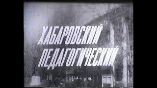 Педагогический институт г. Хабаровска. Документальный фильм 60-х годов