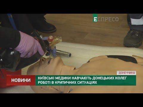 Київські медики навчають донецьких колег роботі в критичних ситуаціях