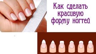 Как сделать красивую форму ногтей // Уход за ногтями, подотовка к французскому маникюру