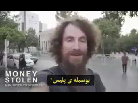 police stolen his money in iran /پلیس پول توریستو دزدیه