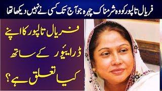 Pakistan National Assembly MNA faryal talpur luxary life || MyDiary