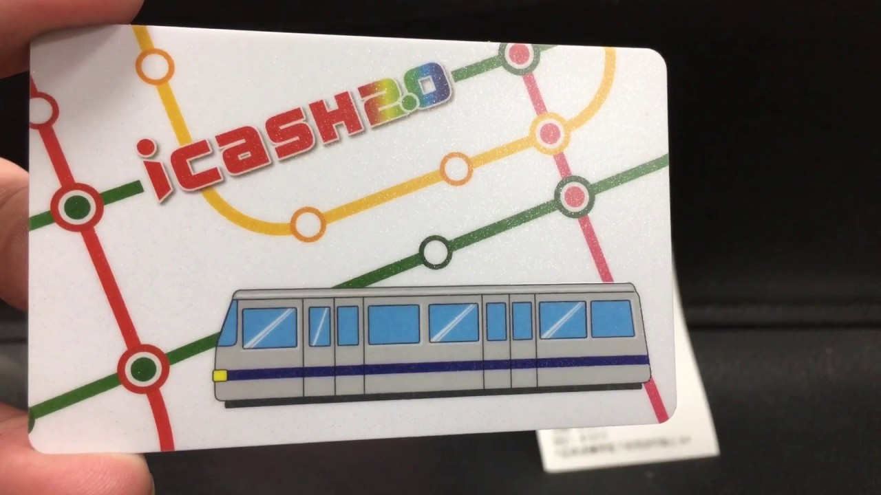 iCASH2.0 愛金卡 捷運樂遊 iCASH CARD-171 - YouTube