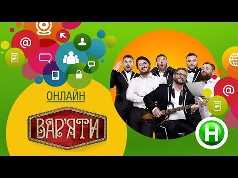 Онлайн-конференция с Сергеем Притулой и Вар'яти-шоу (Варьяты-шоу)