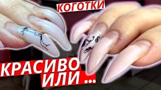 Проблемы МЕГА ДЛИННЫХ ногтей Маникюр и гель лак
