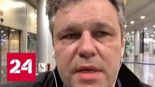 Родион Мирошник: украинская сторона срывает минские соглашения абсурдными предложениями - Россия 24