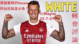 轉會評論:White貴過曼聯的Varane,阿仙奴就是水魚?(何Wayne)22-7-21