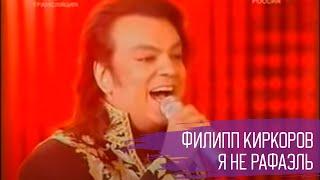 """Филипп Киркоров """"Я не Рафаэль"""""""