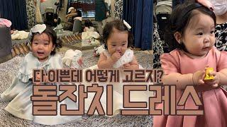 돌잔치 드레스 추천 | 12개월아기 | 돌잔치준비 | …