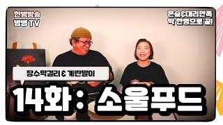 [한병방송] 14화_소…