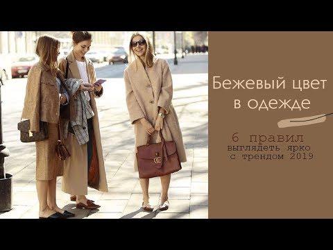 6 Правил Выглядеть Ярко в Бежевой Одежде - Тренд Года