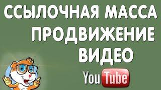 видео: Продвижение Видео в Ютуб Ссылочной Массой / SEO