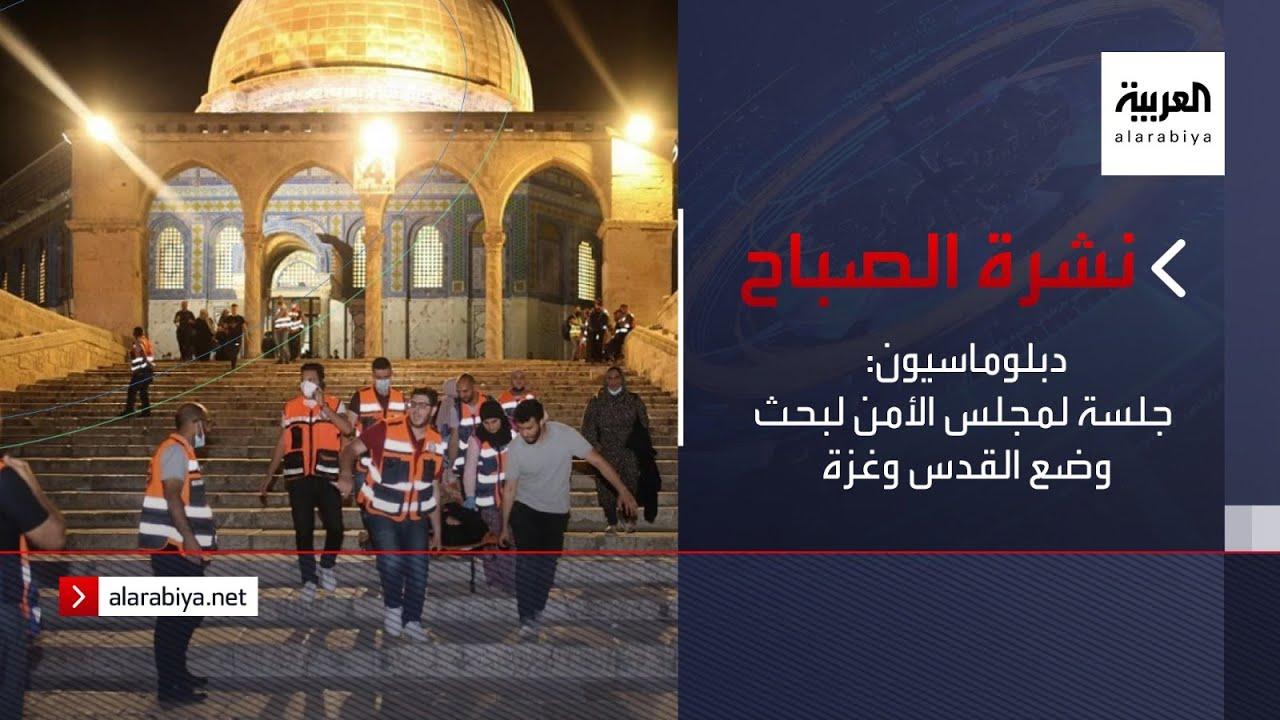 نشرة الصباح | دبلوماسيون: جلسة لمجلس الأمن لبحث وضع القدس وغزة  - نشر قبل 4 ساعة
