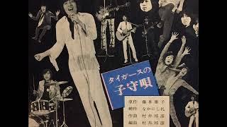 ザ・タイガースThe Tigers/タイガースの子守唄 明治製菓(1969年) 作...