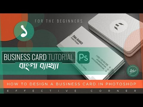 1. How To Design A Business Card In Photoshop | Photoshop Basic Tutorial In Bangla |Effective Corner