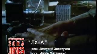 """ЛЮБЭ """"Луна"""" клип"""