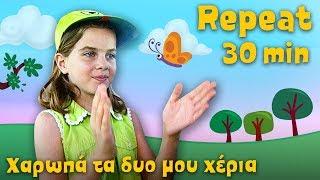 3bc3527bef8 Ελληνικα Παιδικα Τραγουδια Αχ Κουνελακι
