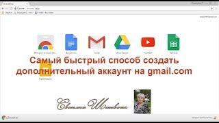 Самый лёгкий способ создания дополнительного  электронного адреса на gmail