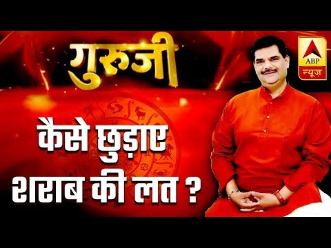GuruJi With Pawan Sinha: Know How To Fight From Alcohol Addiction | ABP News