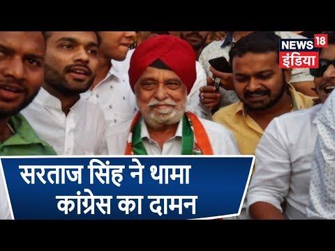 BJP से निकाले जाने पर Sartaj Singh से थामा Congress का दामन
