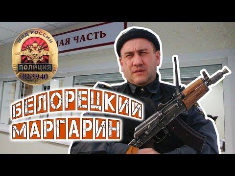 БЕЛОРЕЦКИЙ МАРГАРИН