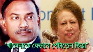 'খালেদা জিয়াকে যেভাবে পেটাতেন জিয়াউর রহমান'