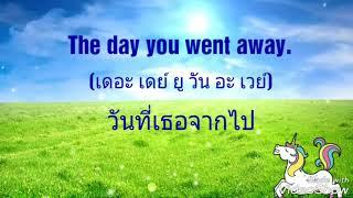 แปล The day you went away