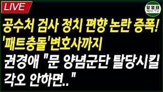 공수처 검사 정치 편향 논란 증폭!...'패트충돌'변호…