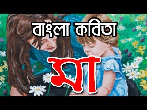 New bengali kobita maa by ponchyashika