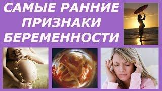 🤰 Признаки беременности © Irina Zhukova
