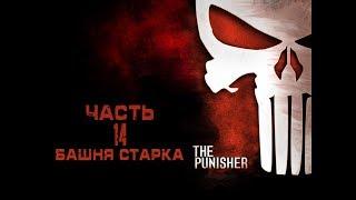 The Punisher/Каратель - Часть 14: Башня Старка