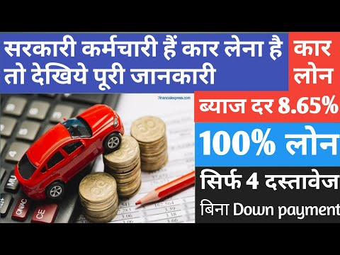 Govt Employee Car Loan Documents Need || How Many Documents For Car Loan || Car Finance In Banks