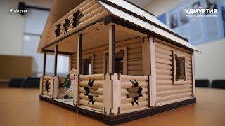 Ляльковий будиночок студентів ИжГТУ: не просто іграшка, а вдалий стартап