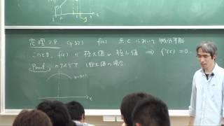 微積分I (2012) (10) 平均値の定理 (Calculus I (2012), Lecture 10)