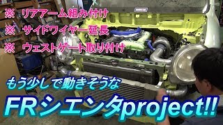 SR20搭載シエンタ制作日記㉑